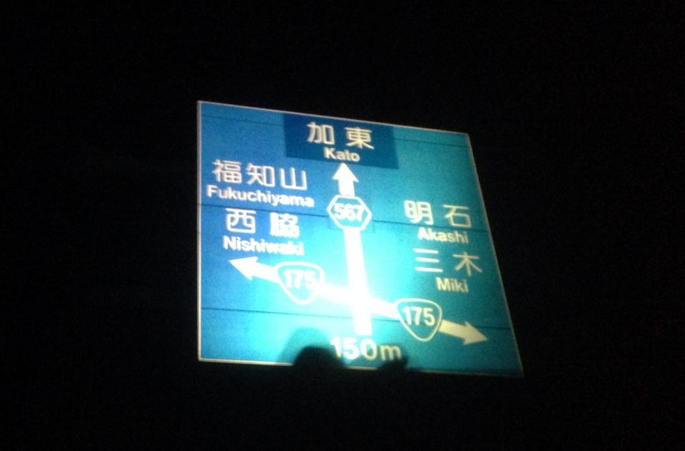 2014.08.05(火) 舞鶴(鳥ふじ)まで走らんかいっ_a0062810_17302121.jpg