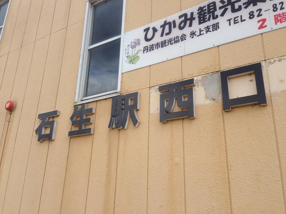 2014.08.05(火) 舞鶴(鳥ふじ)まで走らんかいっ_a0062810_1742192.jpg