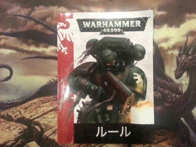 祝!ウォーハンマー40000、日本語版ルール発売!!_c0196210_19512609.jpg