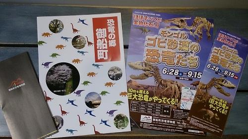ロマン講座 恐竜編 くまもとの恐竜たち_b0228113_18232575.jpg