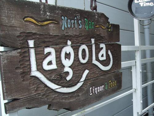 国立「Nori\'s Bar LagoLa」_f0093733_063655.jpg