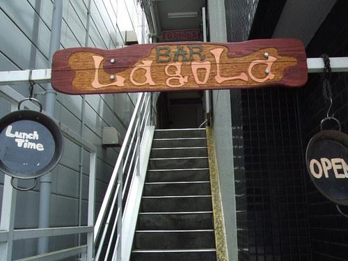 国立「Nori\'s Bar LagoLa」_f0093733_095588.jpg