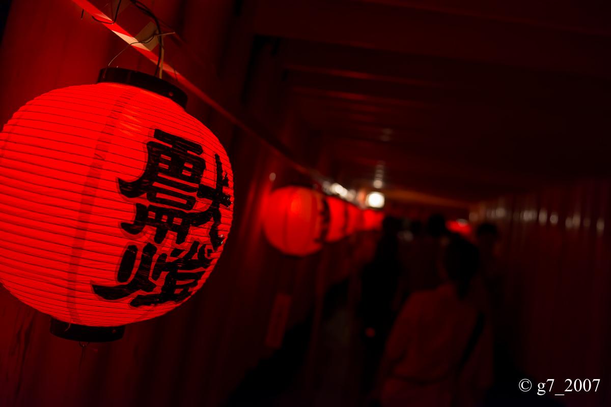 伏見稲荷大社 宵宮祭 〜その3〜_f0152550_026417.jpg