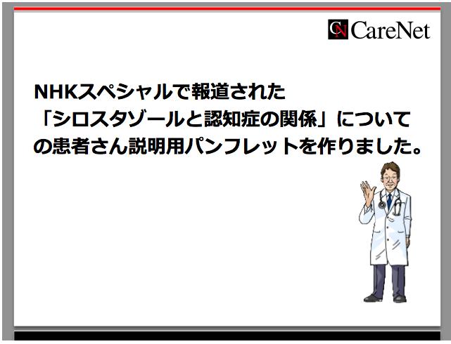 ケアネット連載更新しました:シロスタゾールと認知症の関係についての患者さん説明用パンフレットを_a0119856_17485313.png