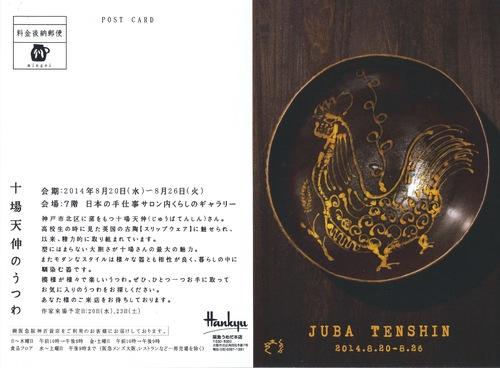 阪急うめだくらしのギャラリーで個展 8月20日より_d0185565_210649.jpg