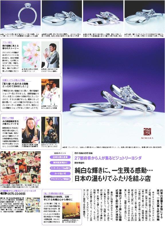 3月末発売のゼクシィ5月号に掲載されました。_f0118568_16181064.jpg