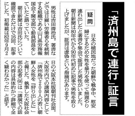ノーモアヒロシマと慰安婦問題と笹井副センター長の自殺_d0183174_08311523.jpg