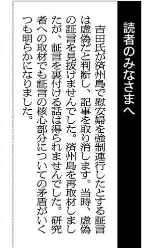 ノーモアヒロシマと慰安婦問題と笹井副センター長の自殺_d0183174_08312467.jpg
