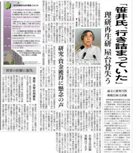 ノーモアヒロシマと慰安婦問題と笹井副センター長の自殺_d0183174_08313170.jpg