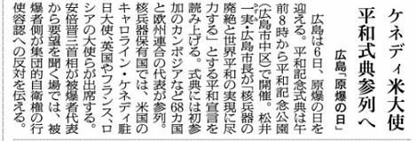 ノーモアヒロシマと慰安婦問題と笹井副センター長の自殺_d0183174_08314014.jpg