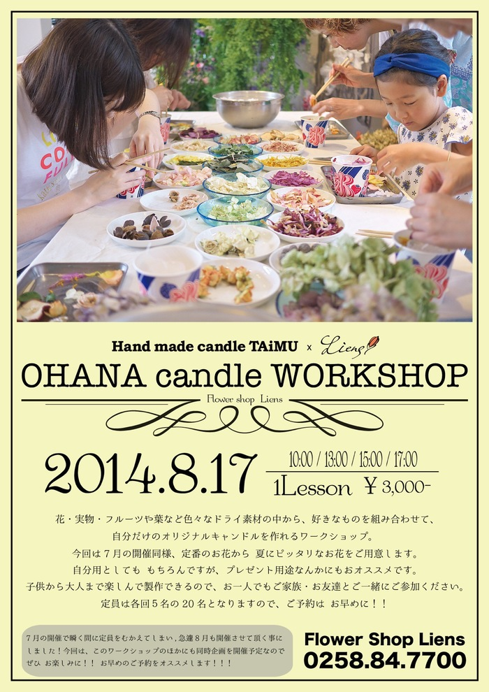 OHANA candle WORKSHOP_f0139898_22575134.jpg