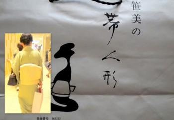 笹島先生の「帯人形講座」_f0205317_9498.jpg