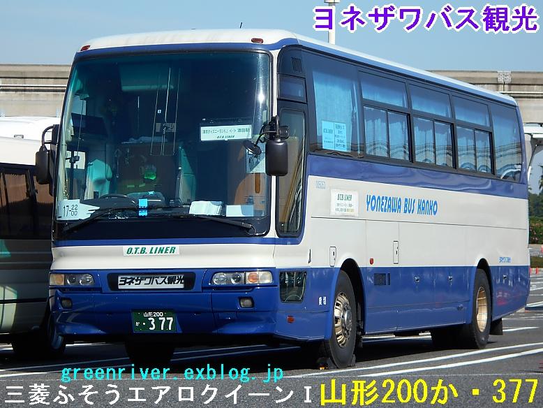 ヨネザワバス観光 377_e0004218_20153063.jpg