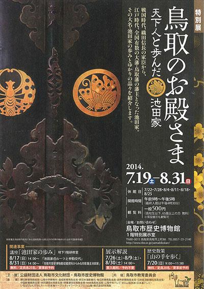 『特別展 鳥取のお殿さま』 と 『甲賀市史』_e0200437_8363860.jpg