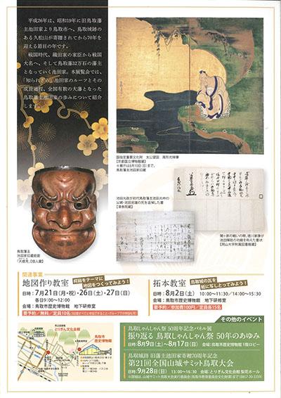 『特別展 鳥取のお殿さま』 と 『甲賀市史』_e0200437_8384873.jpg
