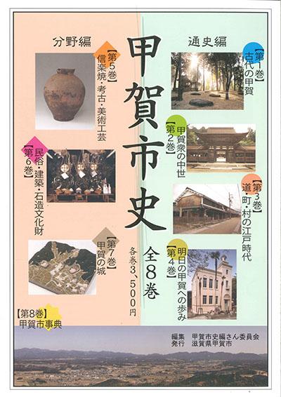『特別展 鳥取のお殿さま』 と 『甲賀市史』_e0200437_853667.jpg
