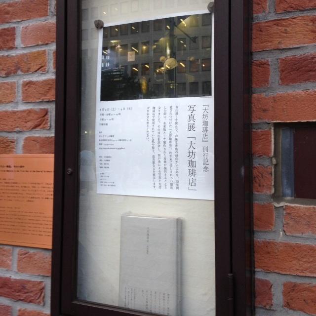 「大坊珈琲店」_c0328441_18504742.jpg