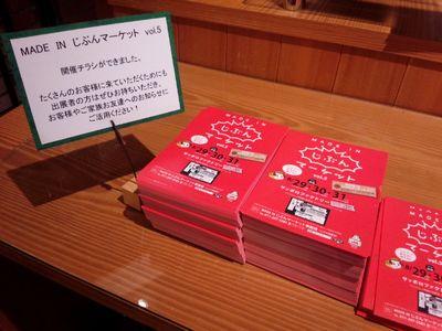 MADE IN じぶんマーケット vol.5☆開催リーフレットできました!!_c0227664_20491998.jpg