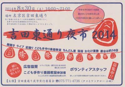 吉田東通夜市 2014_f0165564_21532414.jpg