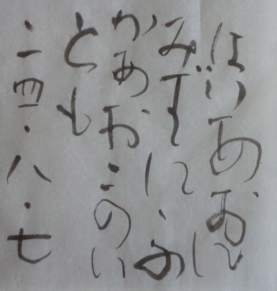 朝歌8月7日_c0169176_08133808.jpg
