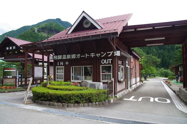 奥飛騨温泉郷オートキャンプ場へ_e0139376_1953729.jpg