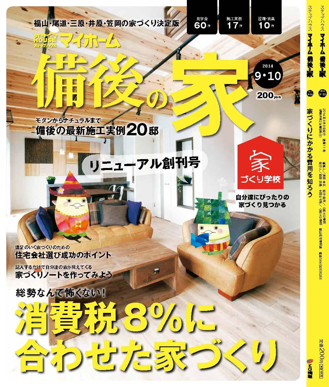 雑誌掲載 道上の家_f0341886_21375004.jpg