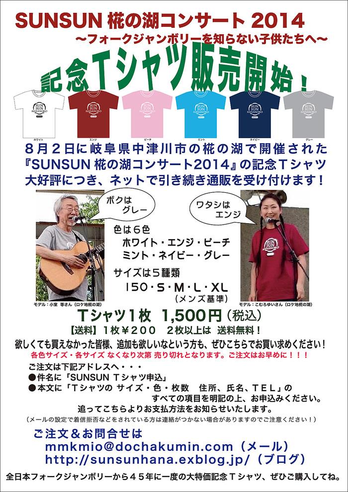 SUNSUN Tシャツ 継続販売のお知らせ。_f0337798_22442239.jpg