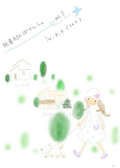 拓勇おさんぽマルシェ_c0190900_20230049.jpg