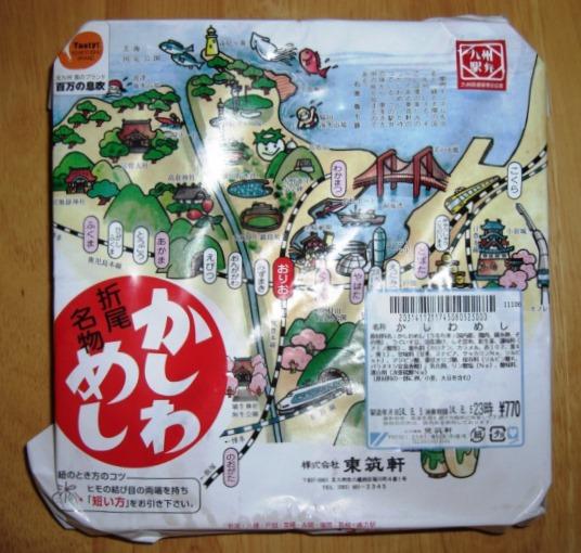 """折尾の""""かしわめし""""って博多駅で買えたんですね。。_b0081121_648527.jpg"""