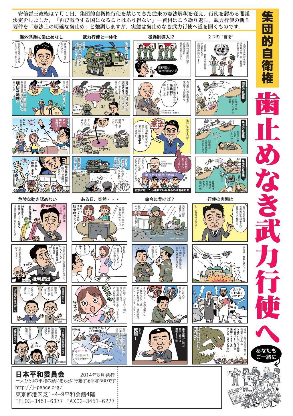 核燃料ほぼ全量落下 福島3号機 廃炉一層困難_f0212121_18553057.jpg