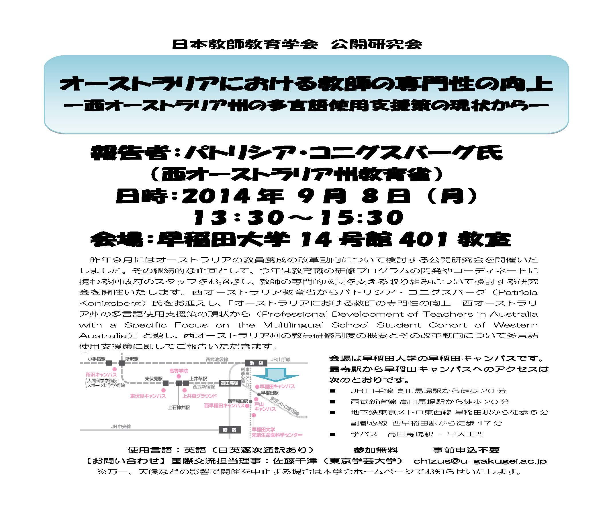 日本教師教育学会 公開研究会_c0046127_22104710.jpg