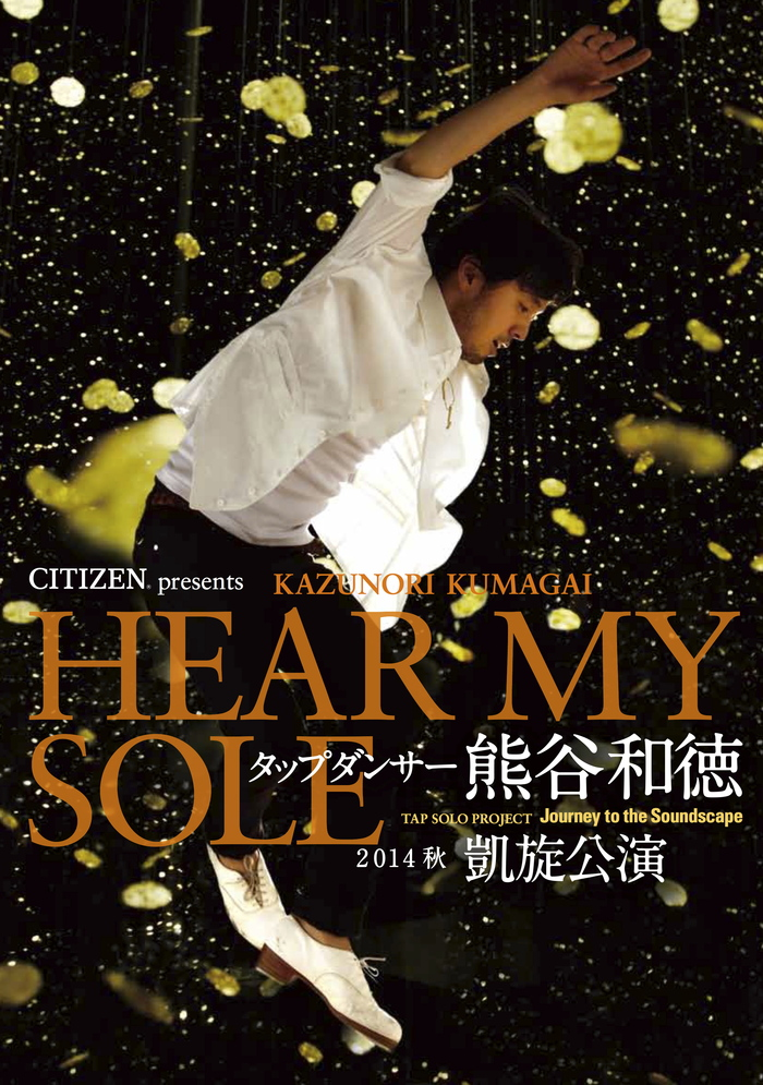 "熊谷和徳 TAP Solo Project 2014 "" HEAR MY SOLE \"" ~Journey to the Soundscape~_f0137346_12351719.jpg"