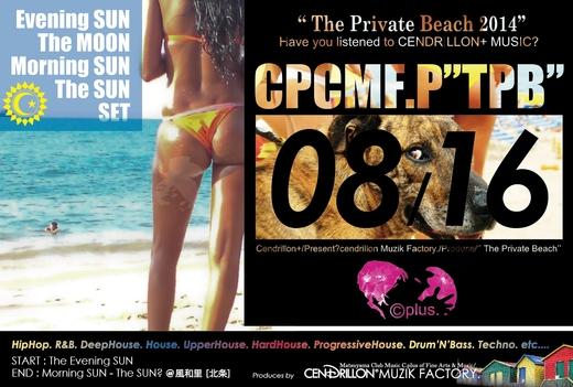 "2014.09.06.SAT "" The Private Beach 2014 ""_f0148146_4191621.jpg"