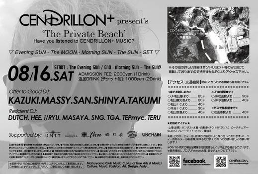 "2014.09.06.SAT "" The Private Beach 2014 ""_f0148146_4193382.jpg"