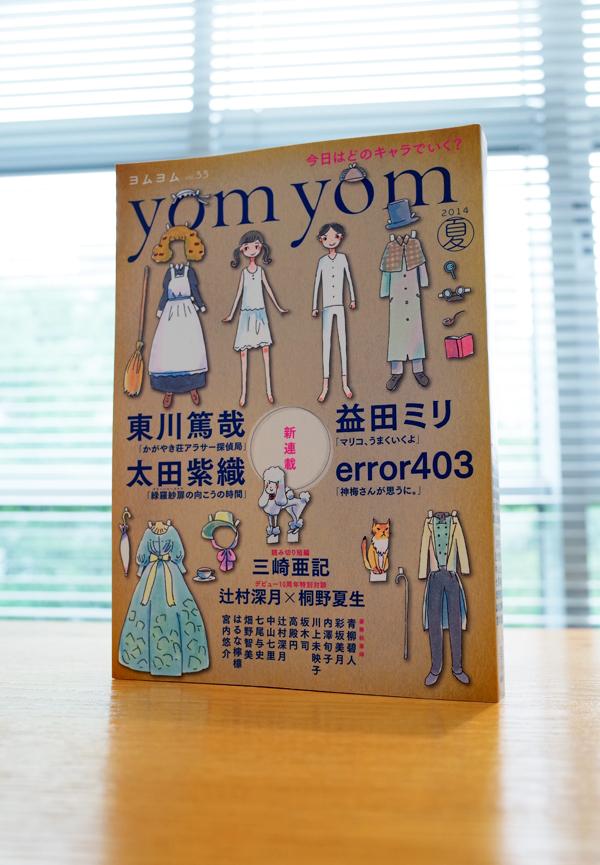小説新潮別冊『yom yom(ヨムヨム)』vol.33<夏>_c0048265_20363420.jpg