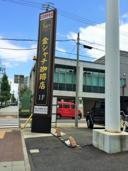 金シャチ珈琲店_e0195766_19520608.jpg