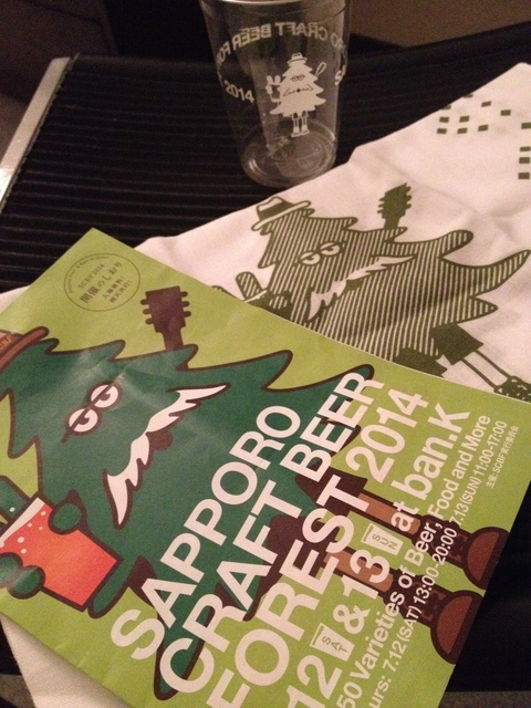 【SAPPORO CRAFT BEER FOREST 2014】_a0175672_11485610.jpg