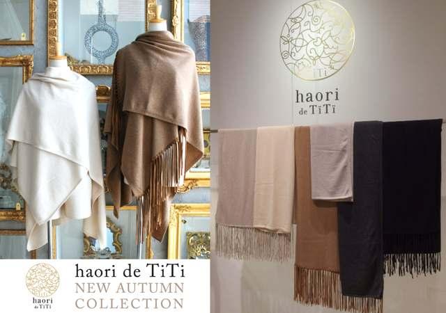 haori de TiTi (ハオリ ドゥ ティティ)秋の新作イタリア製カシミヤニットのご紹介_a0138976_2232558.jpg