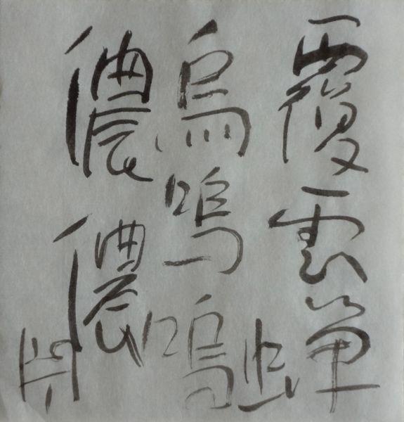 朝歌8月8日_c0169176_15150731.jpg