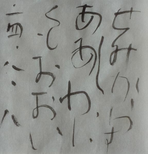 朝歌8月8日_c0169176_15151384.jpg