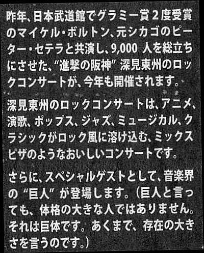 みすず学苑 深見苑長の「武道館ロックコンサート」  _a0163788_21040889.jpg