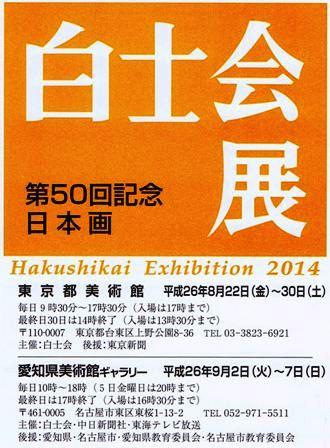 第50回記念 白士会展_e0126489_12534935.jpg