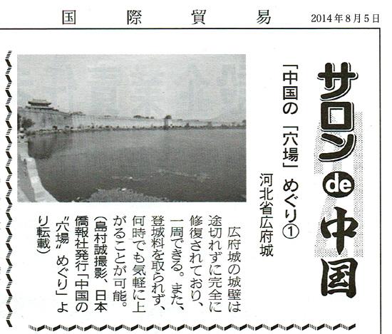 """媒体掲載の報告、『中国の""""穴場""""めぐり』の写真が国際貿易に転載された_d0027795_12373282.jpg"""