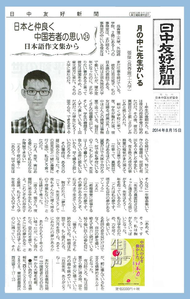 日中友好新聞・連載24回目、受賞者の作品「月の中に先生がいる」が紹介されました_d0027795_14445751.jpg
