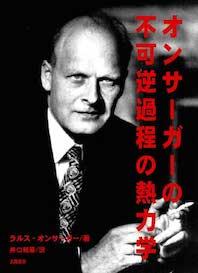 カチャルスキー博士の死:世紀の天才物理学者は連合赤軍によって殺害された!_e0171614_1439203.jpg