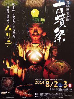 第44回和水町古墳祭「炎の宴」の司会_f0015517_22574148.jpg
