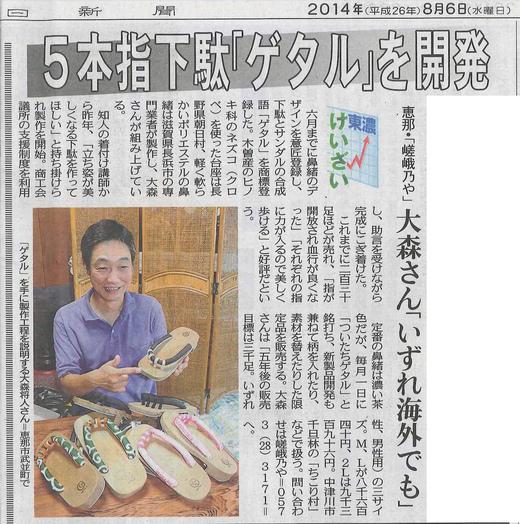 五本指下駄『ゲタル』を開発―中日新聞_d0063218_1816262.jpg