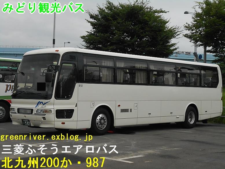 みどり観光バス 987_e0004218_20364686.jpg