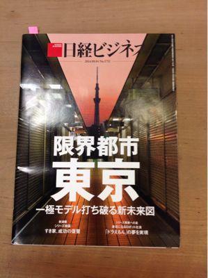 日経ビジネスに掲載_c0124828_1975823.jpg