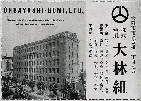 旧大林組本店 : モダン周遊